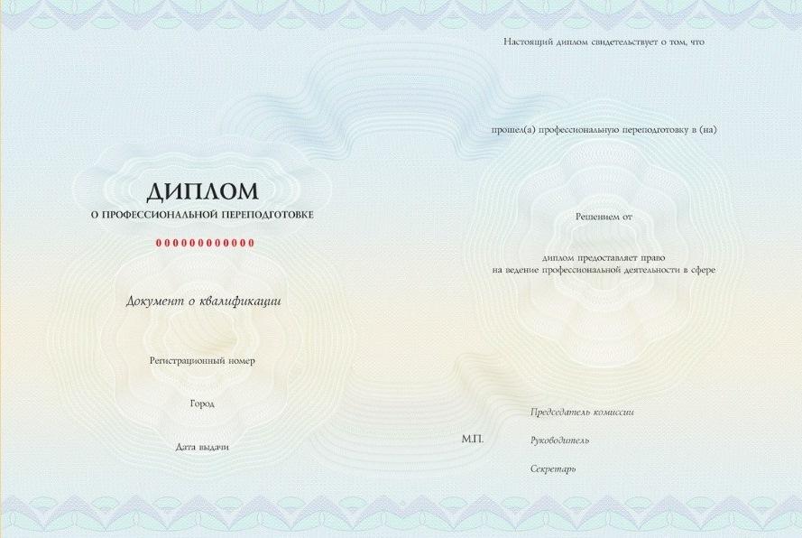 Уставные документы образцы диплом удостоверение Образец Диплома о профессиональной переподготовке