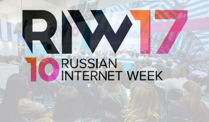 RIW — Russian Internet Week (Неделя Российского Интернета).