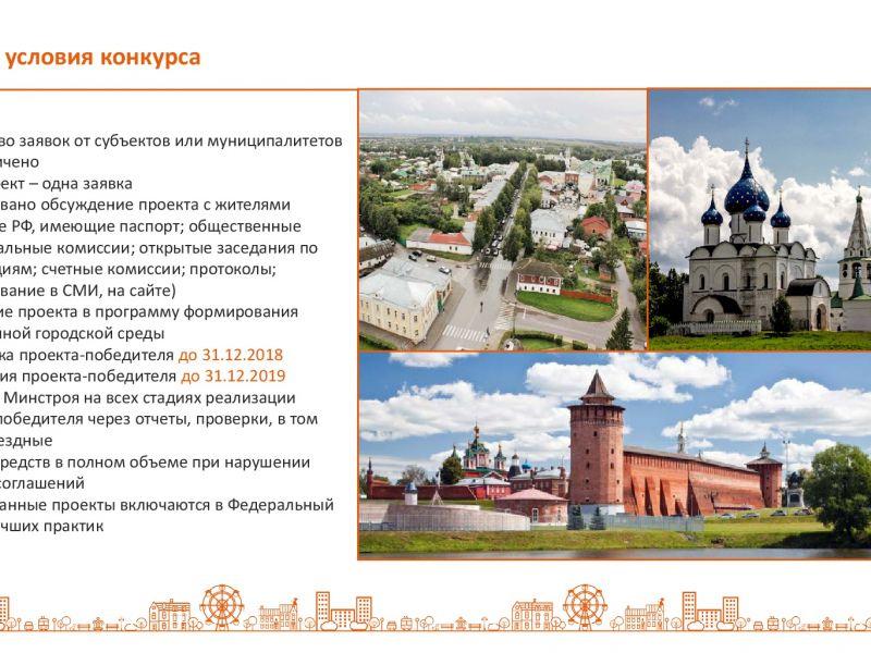 Определены финалисты конкурса малых городов и исторических поселений